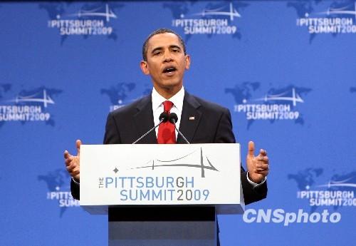 当地时间9月25日,美国总统奥巴马在匹兹堡二十国金融峰会闭幕后举行的发布会上,对本次峰会取得的成绩表示肯定,并对匹兹堡在本次峰会上的表现赞赏有加。中新社发孙宇挺 摄.jpg