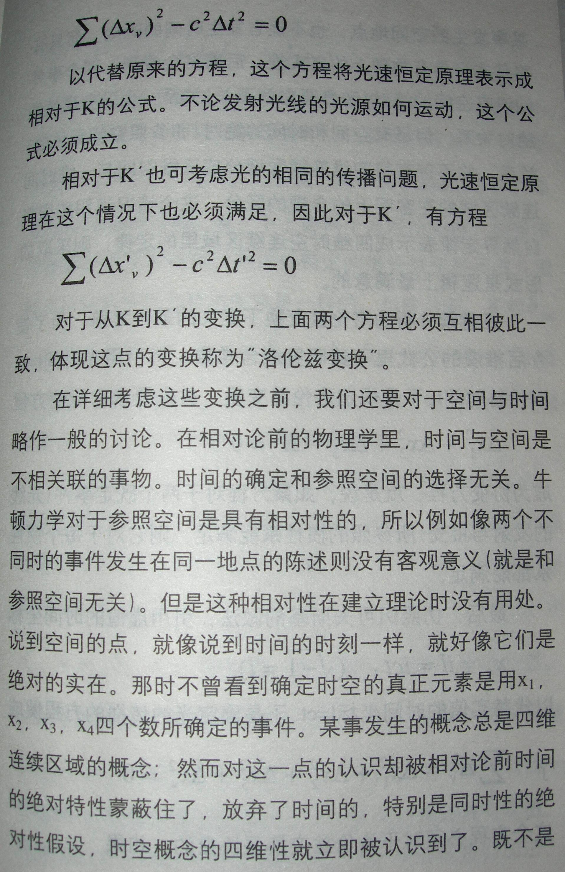 狭义相对论论文6.JPG