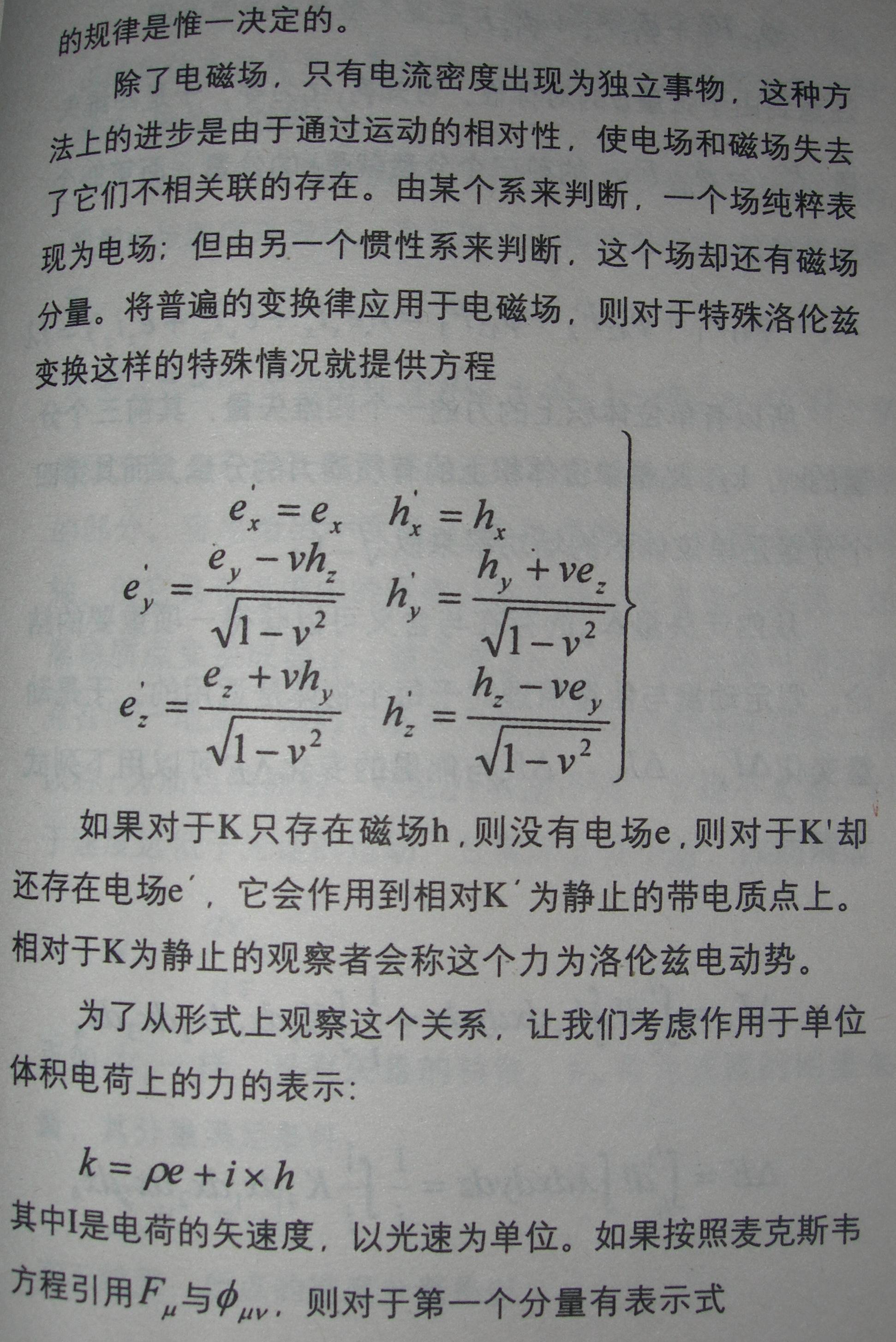 狭义相对论论文10.JPG