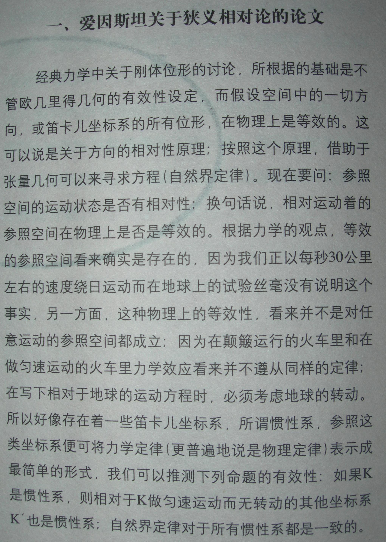 狭义相对论论文1.JPG