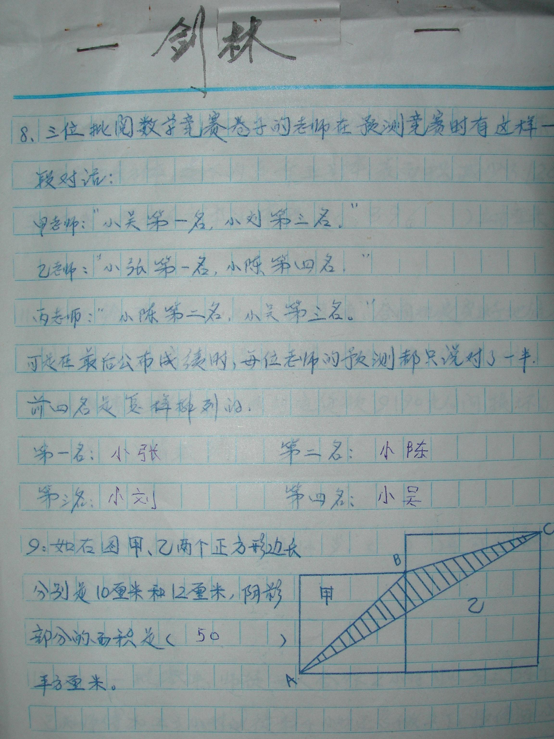 数学竞赛训练题目·回忆1.JPG