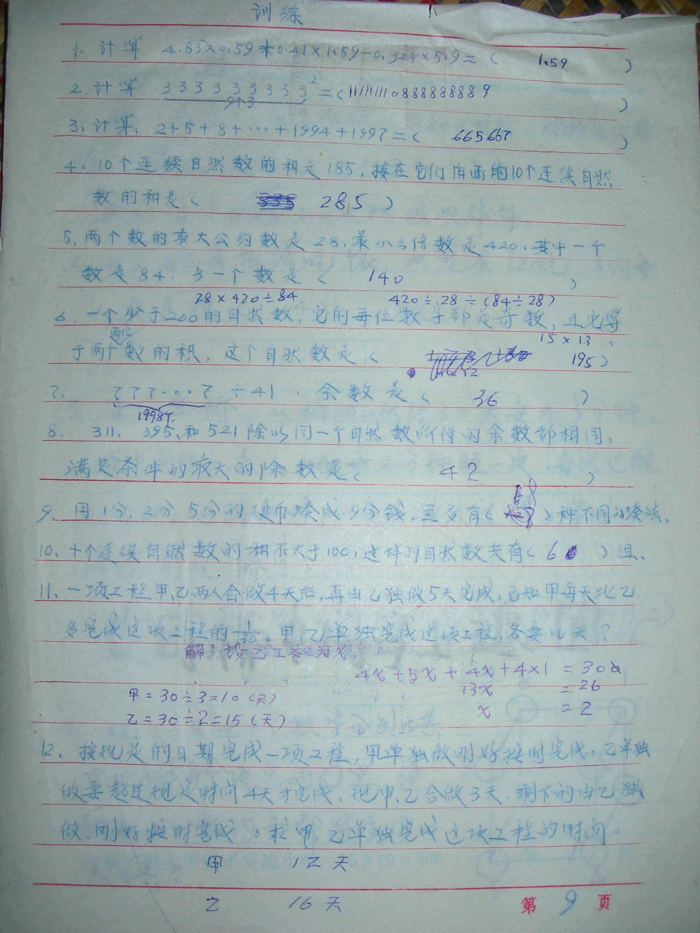 数学竞赛训练题目·回忆8.JPG