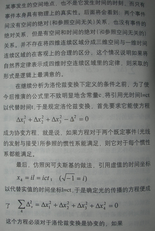 狭义相对论论文7.JPG