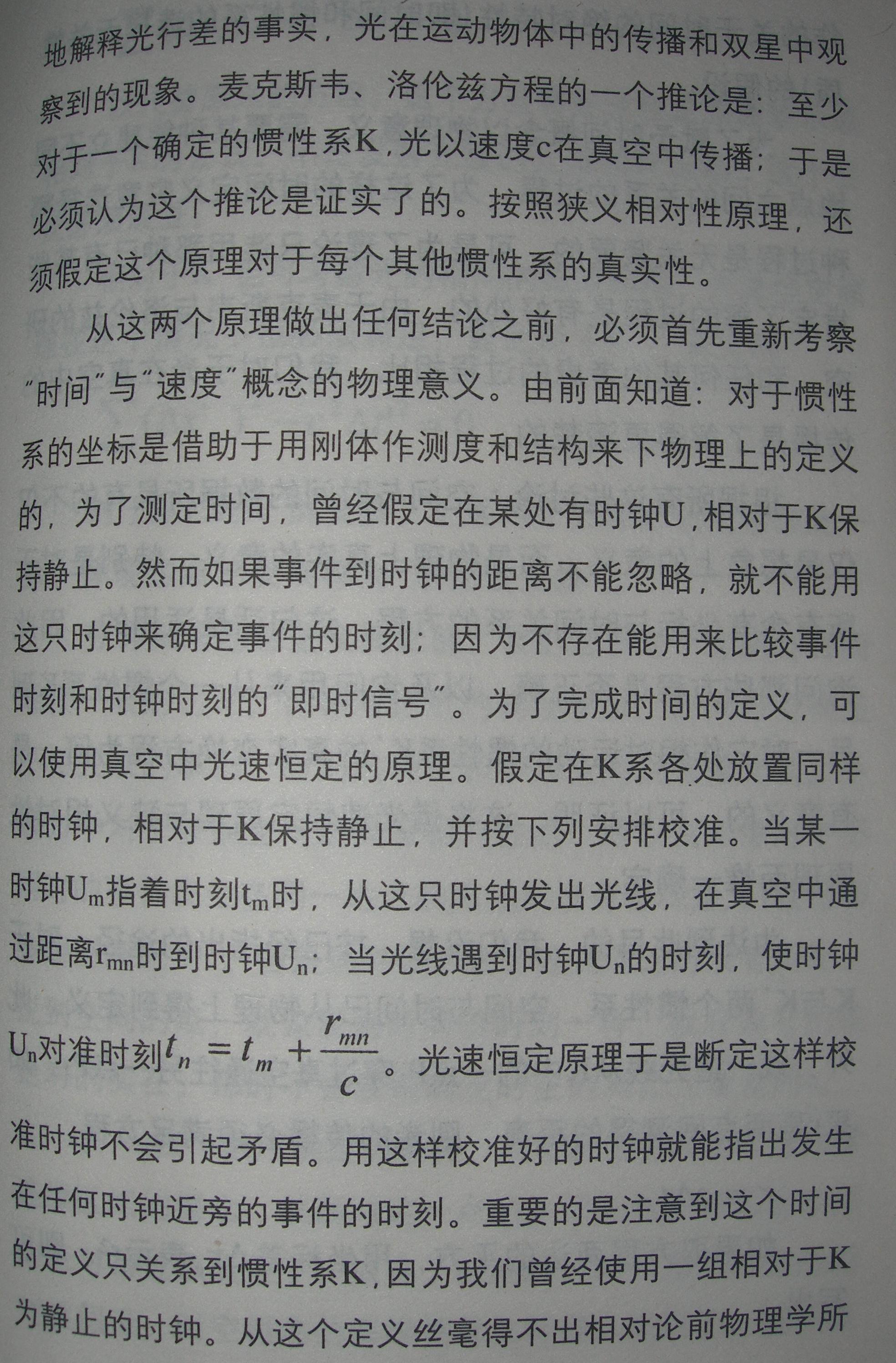 狭义相对论论文4.JPG