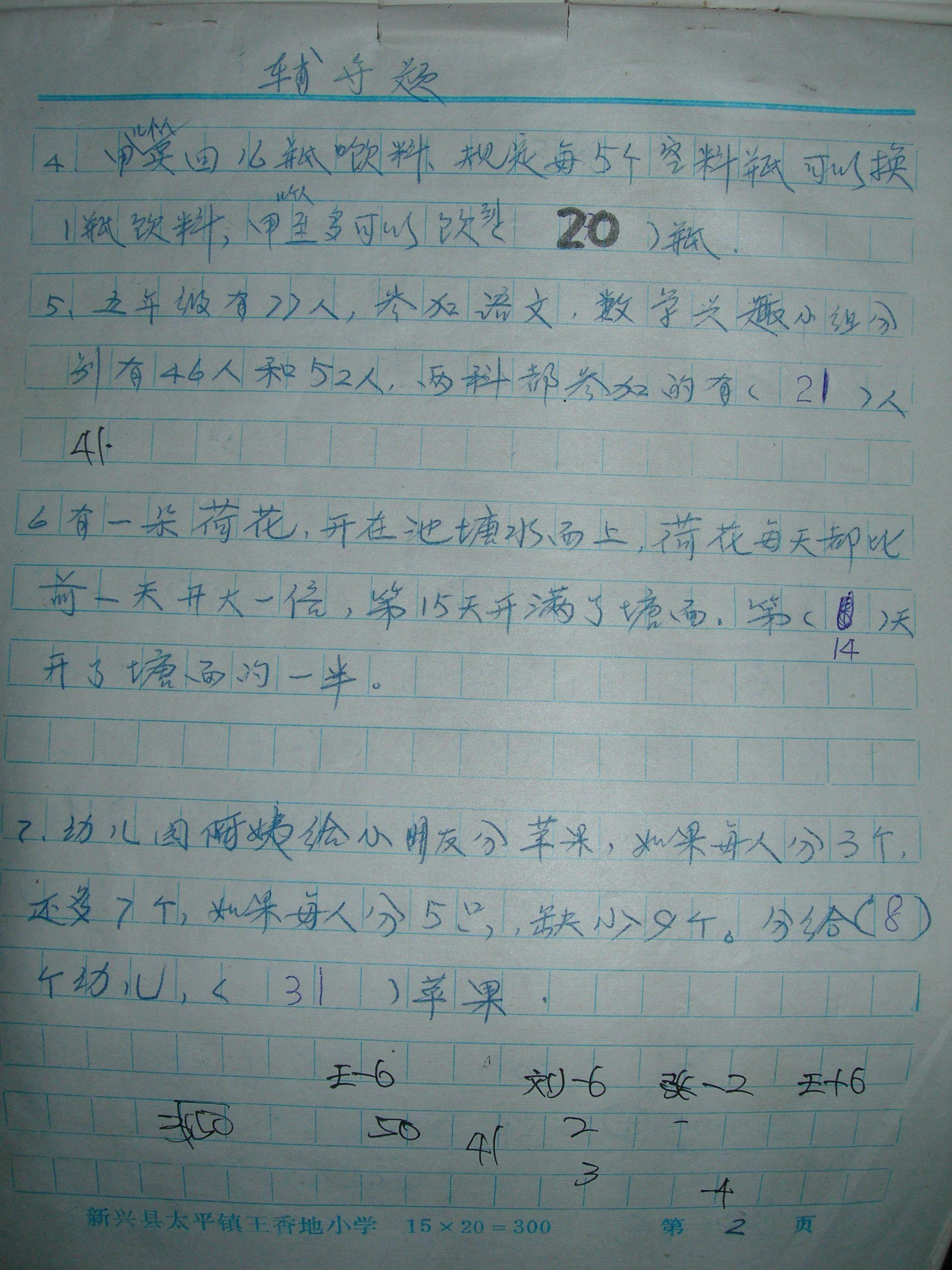 数学竞赛训练题目·回忆10.JPG