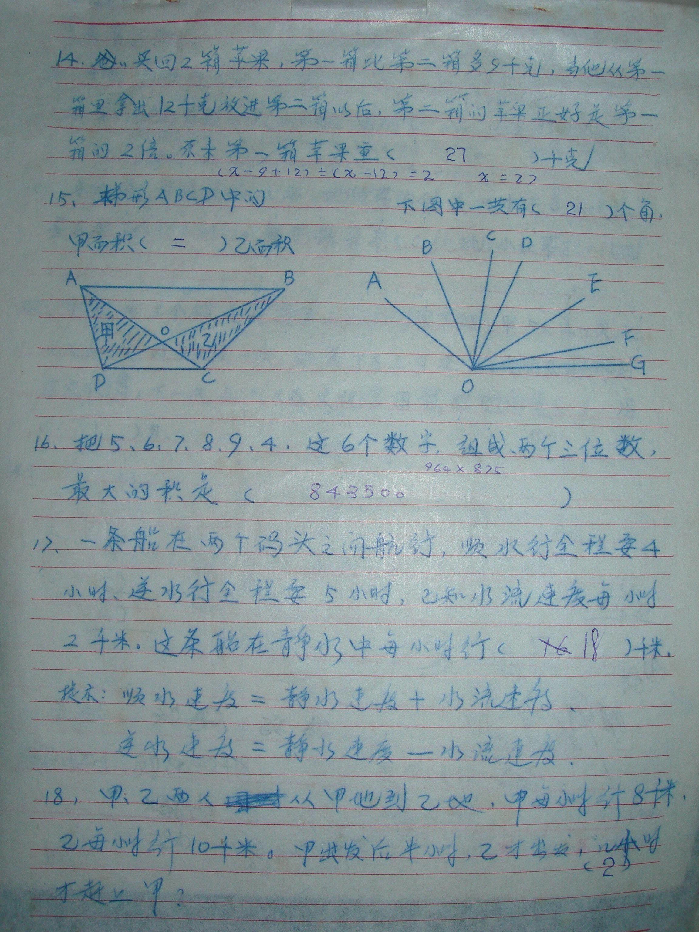 数学竞赛训练题目·回忆4.JPG