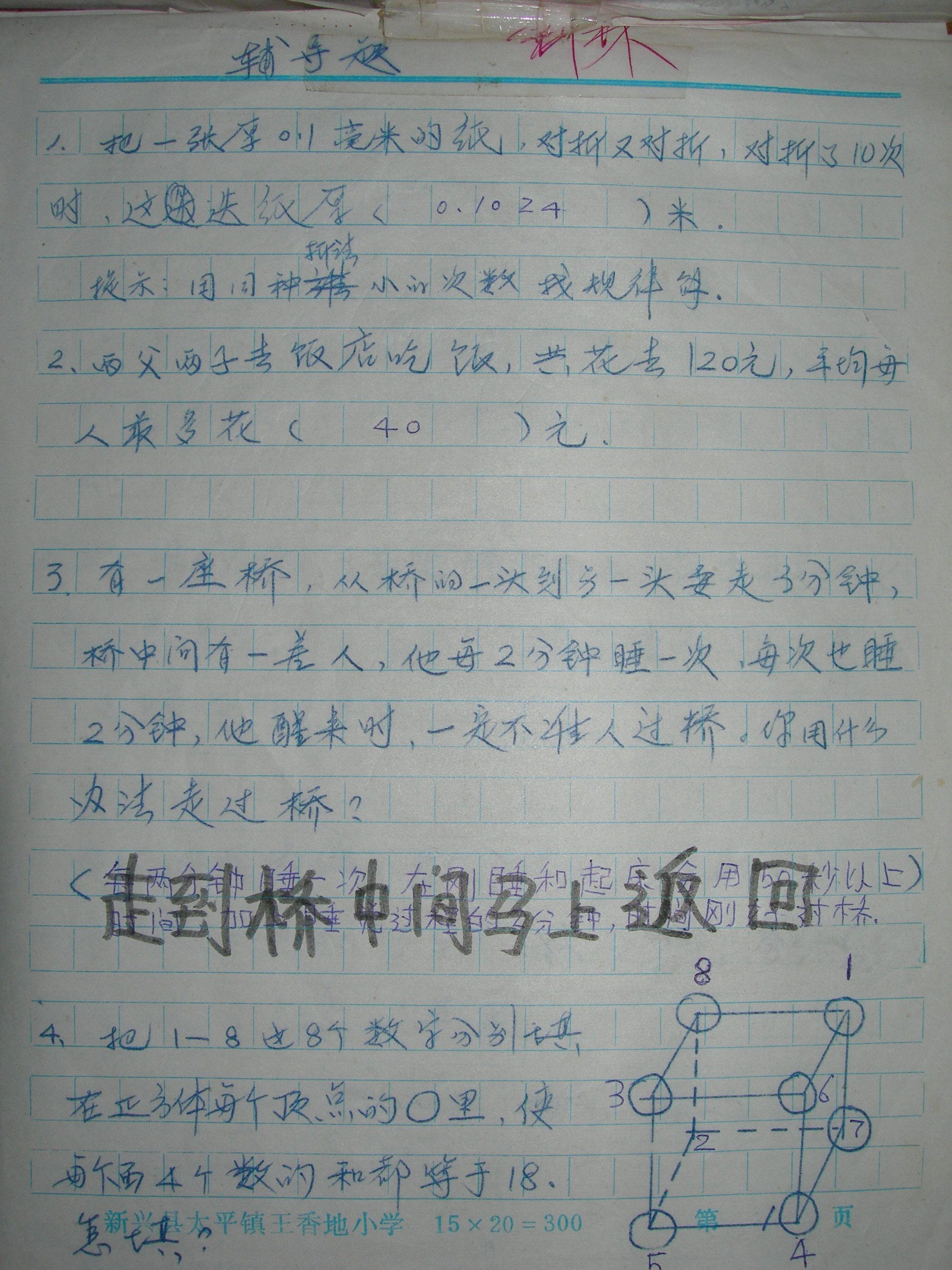 数学竞赛训练题目·回忆9.JPG