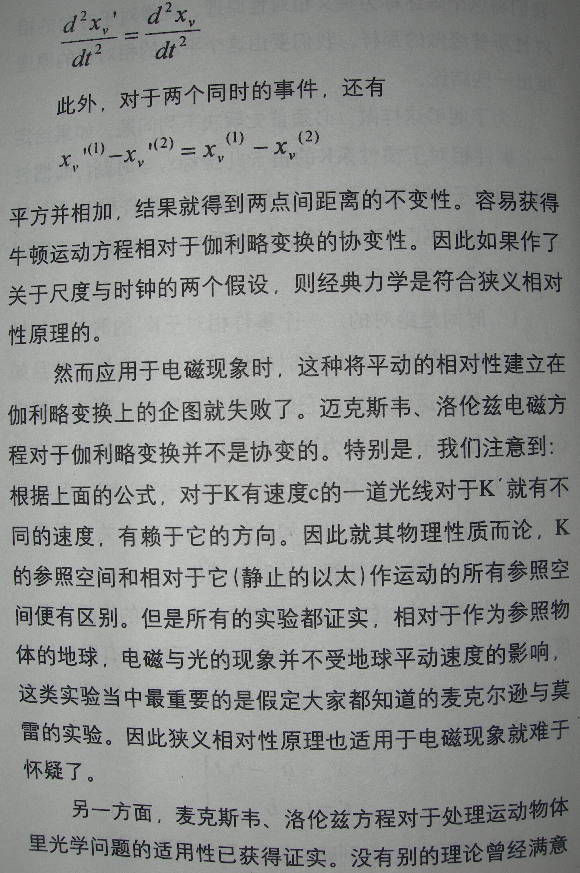 狭义相对论论文3.JPG