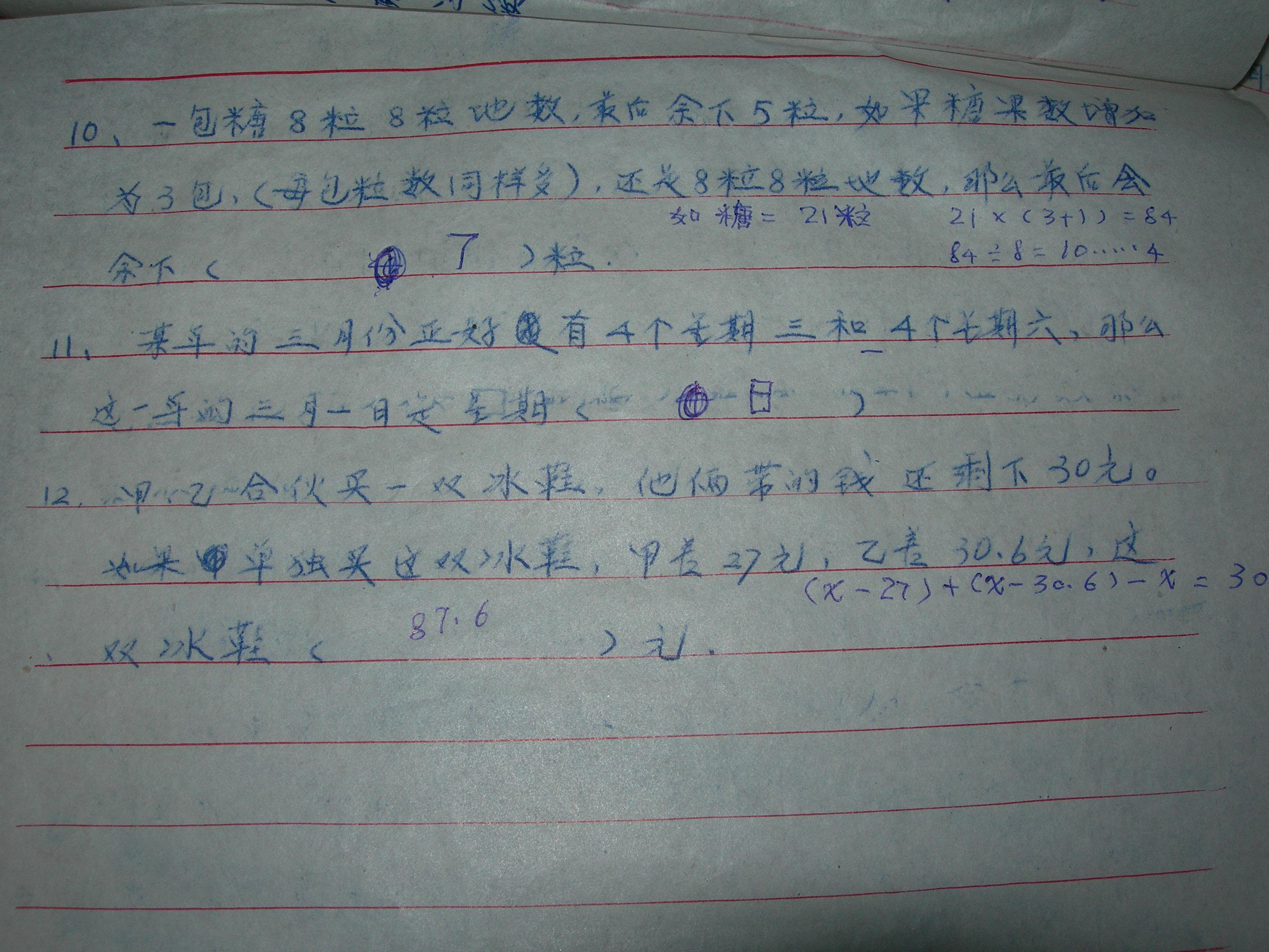 数学竞赛训练题目·回忆7.JPG