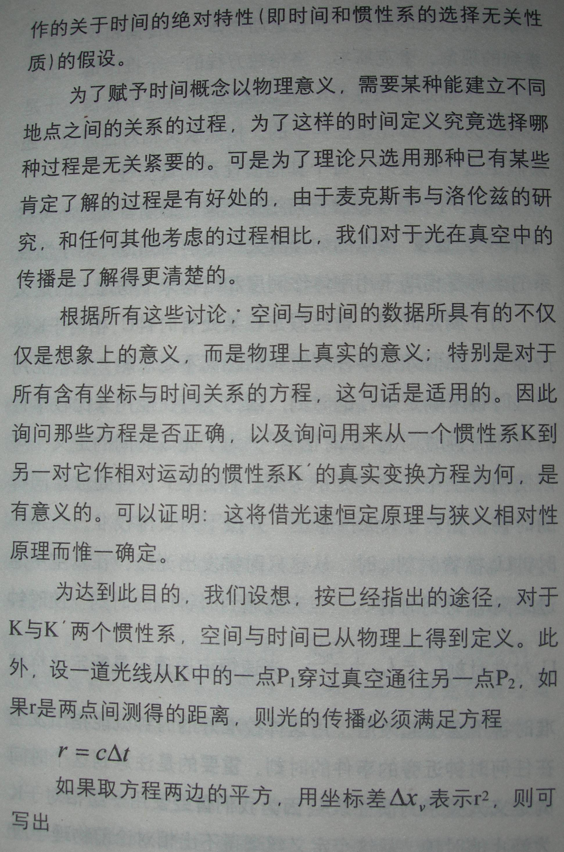 狭义相对论论文5.JPG