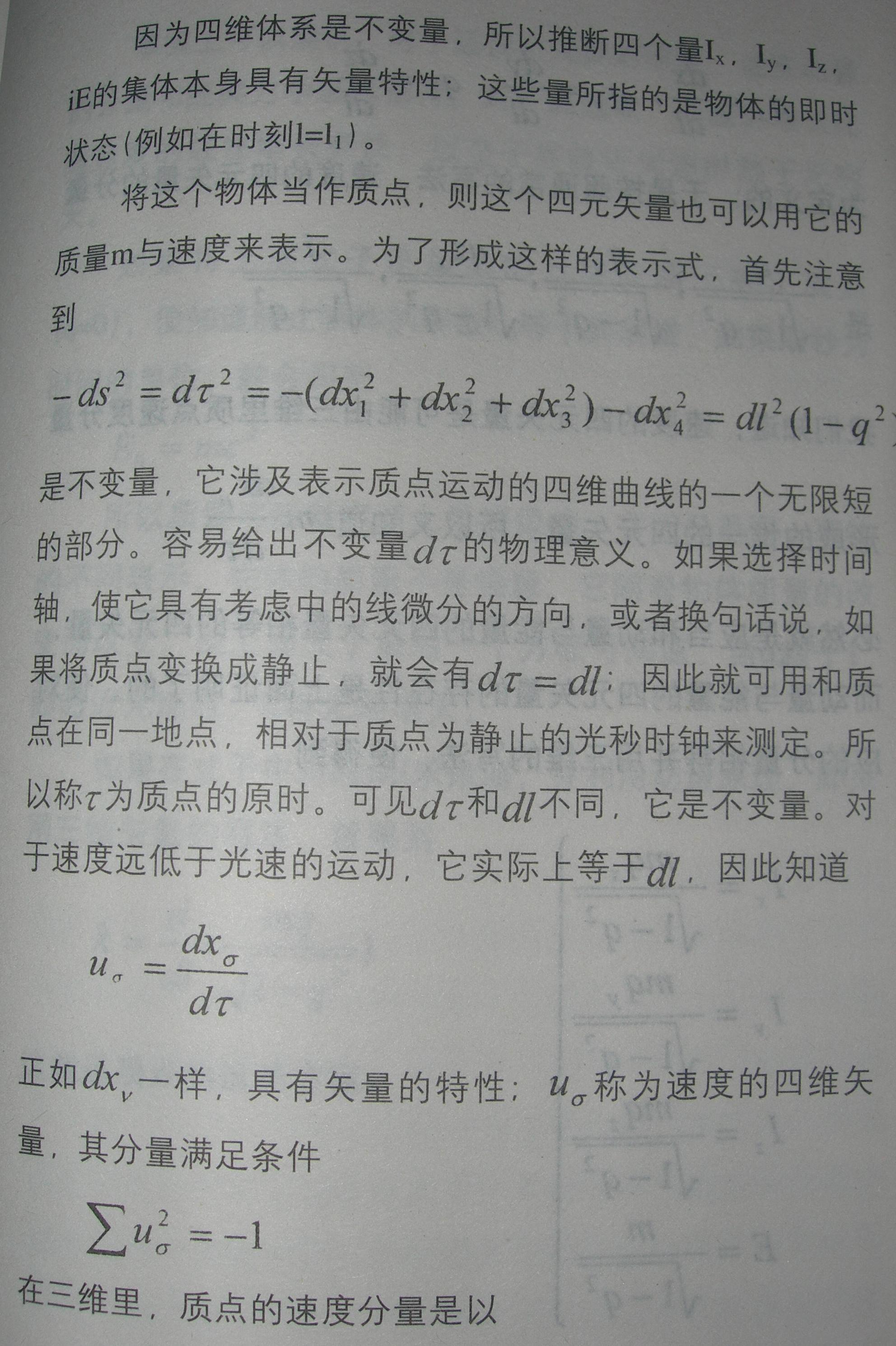 狭义相对论论文12.JPG