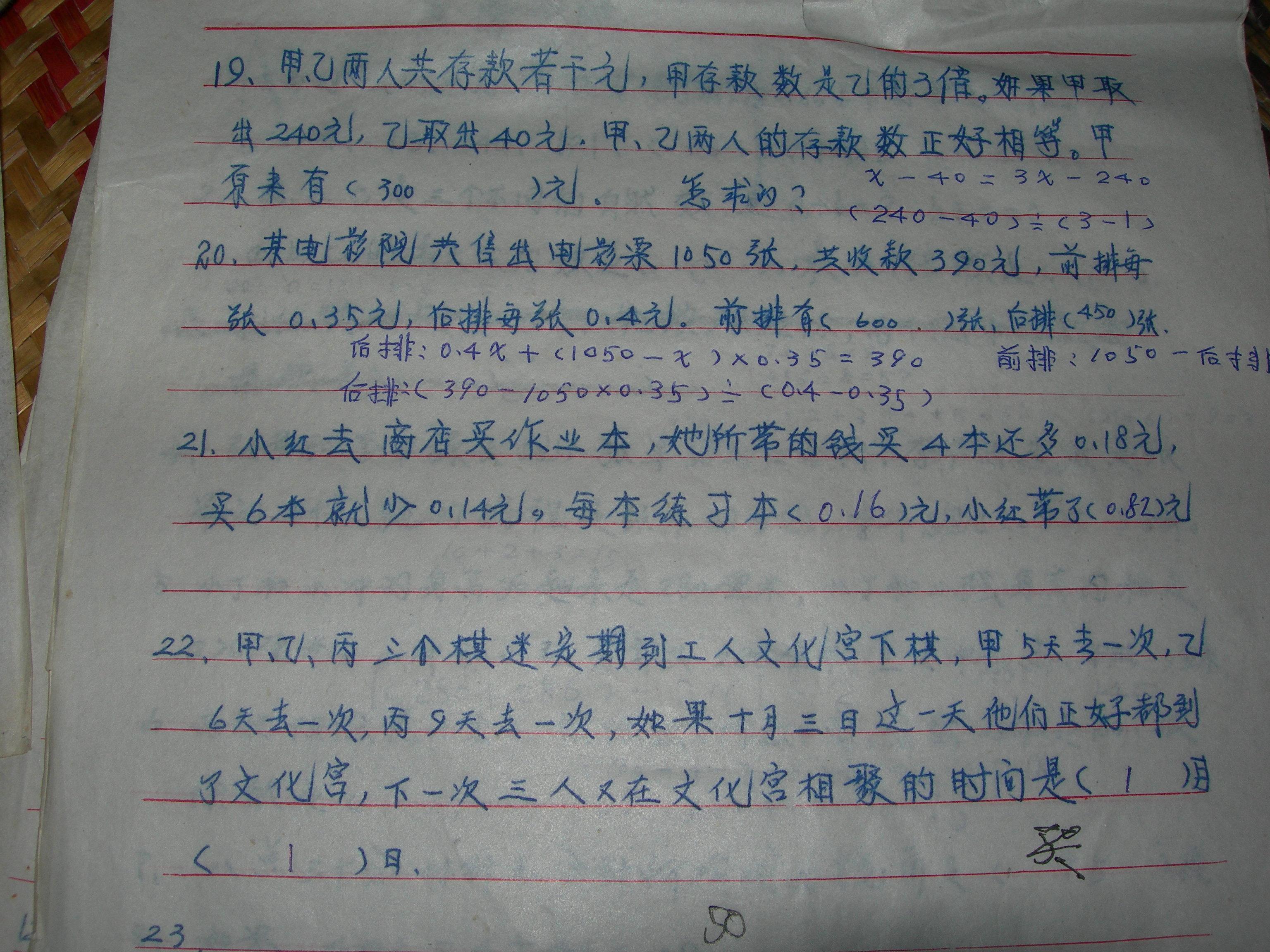 数学竞赛训练题目·回忆5.JPG