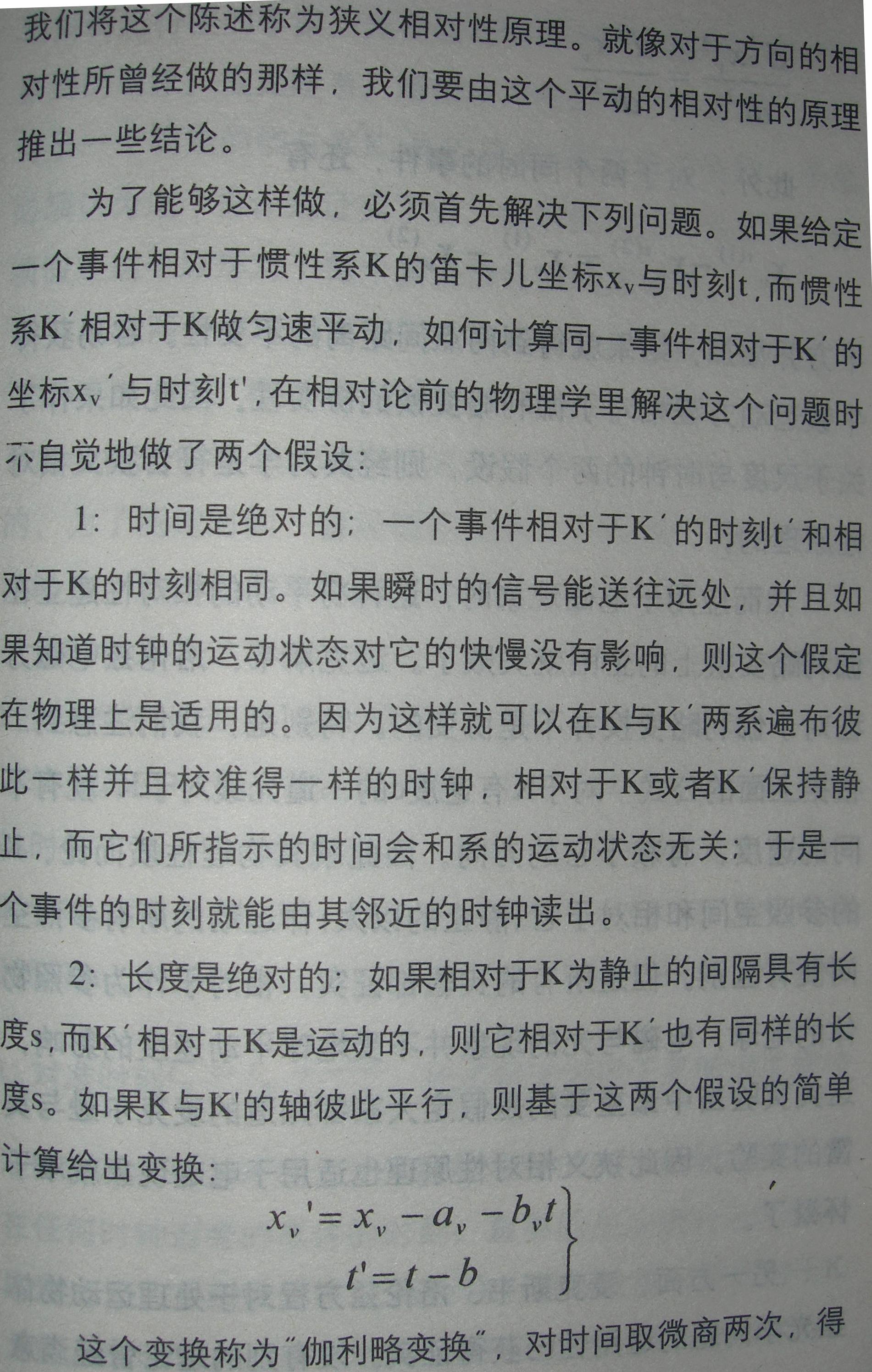 狭义相对论论文2.JPG