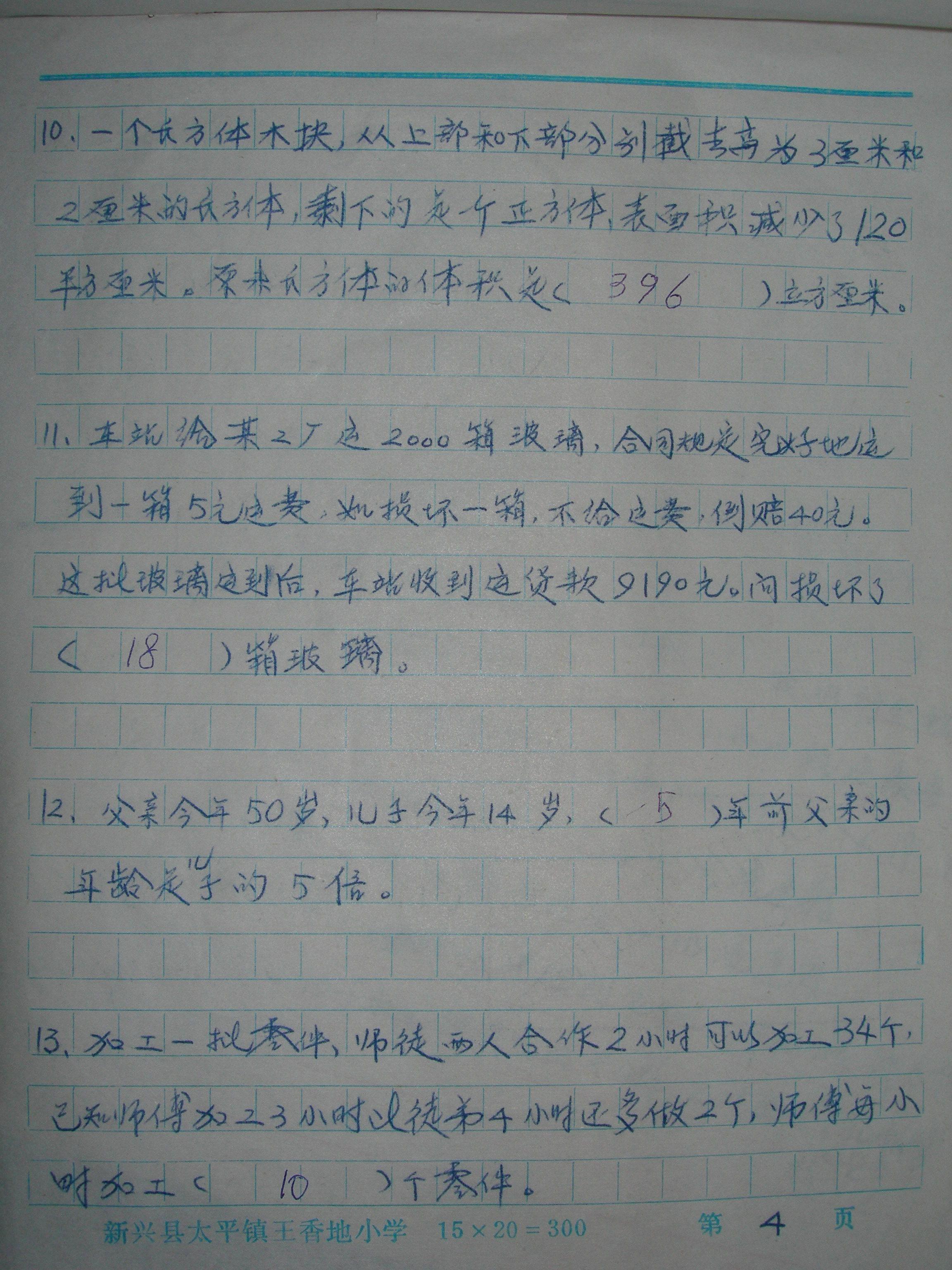 数学竞赛训练题目·回忆3.JPG
