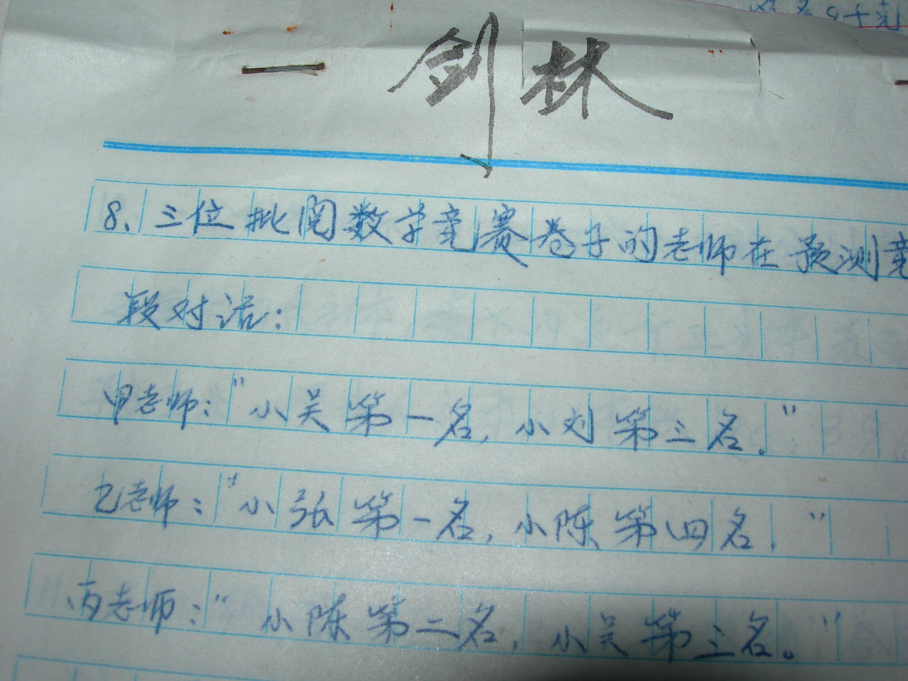 数学竞赛训练题目·回忆2.JPG