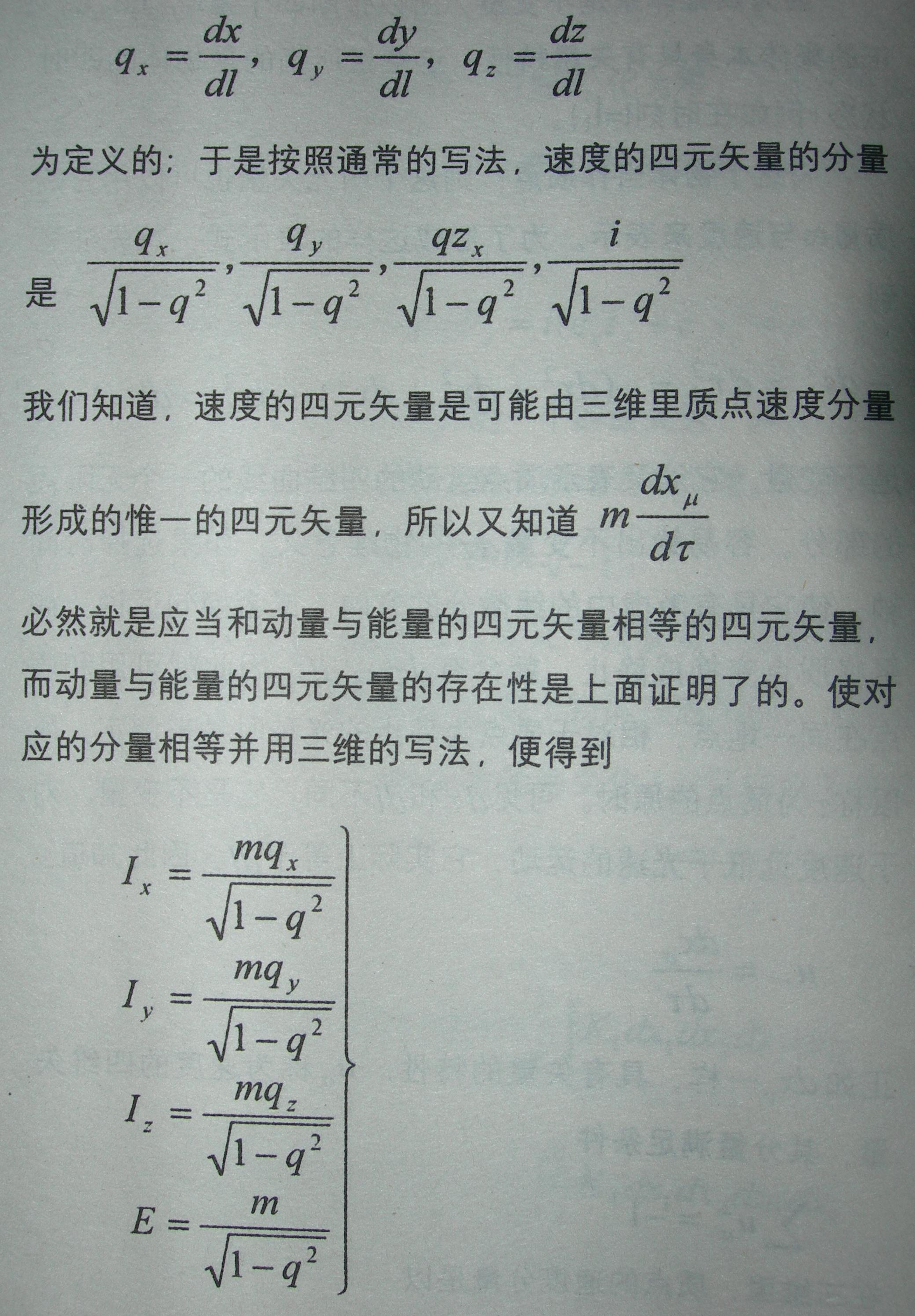 狭义相对论论文13.JPG