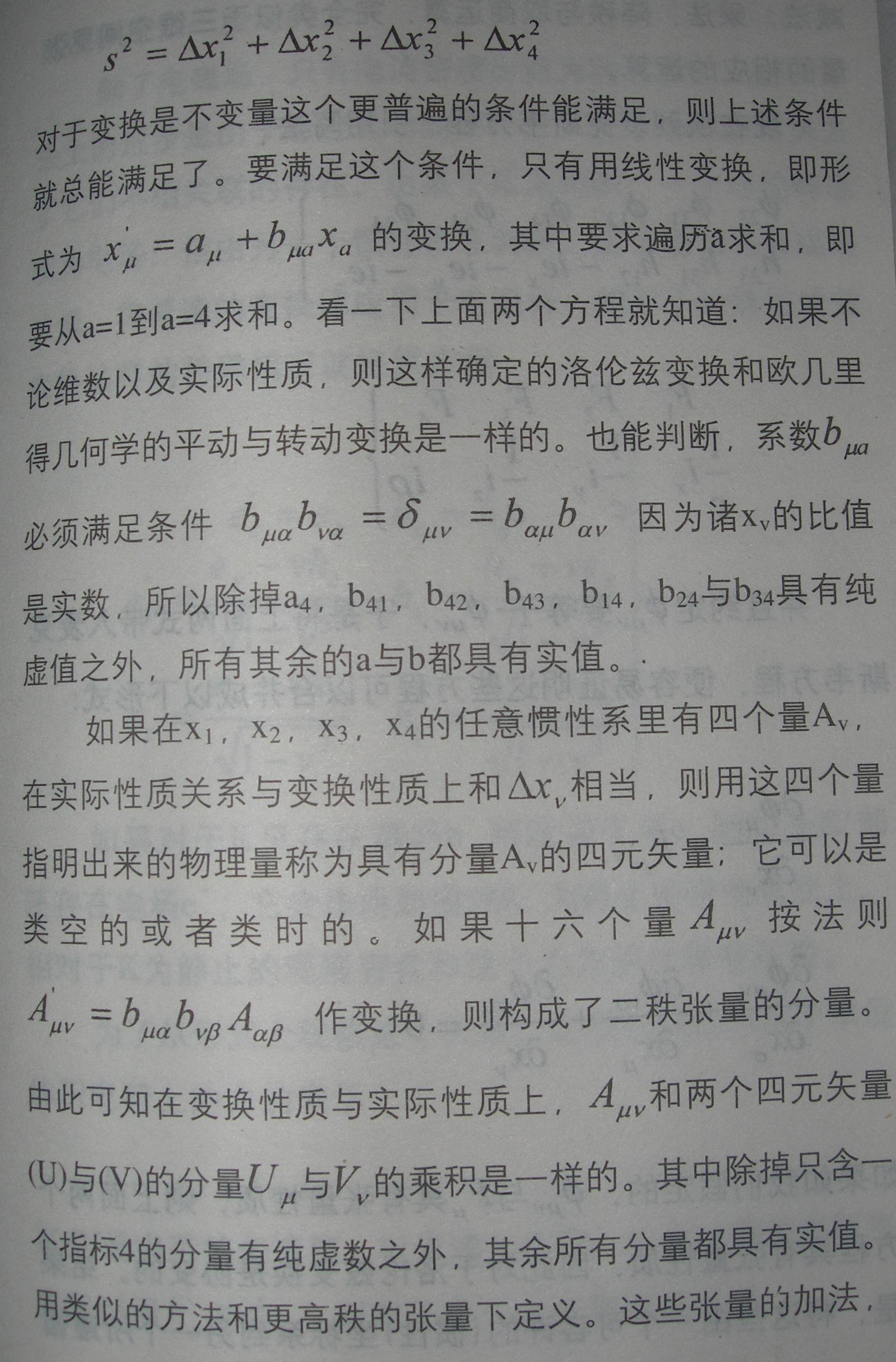 狭义相对论论文8.JPG