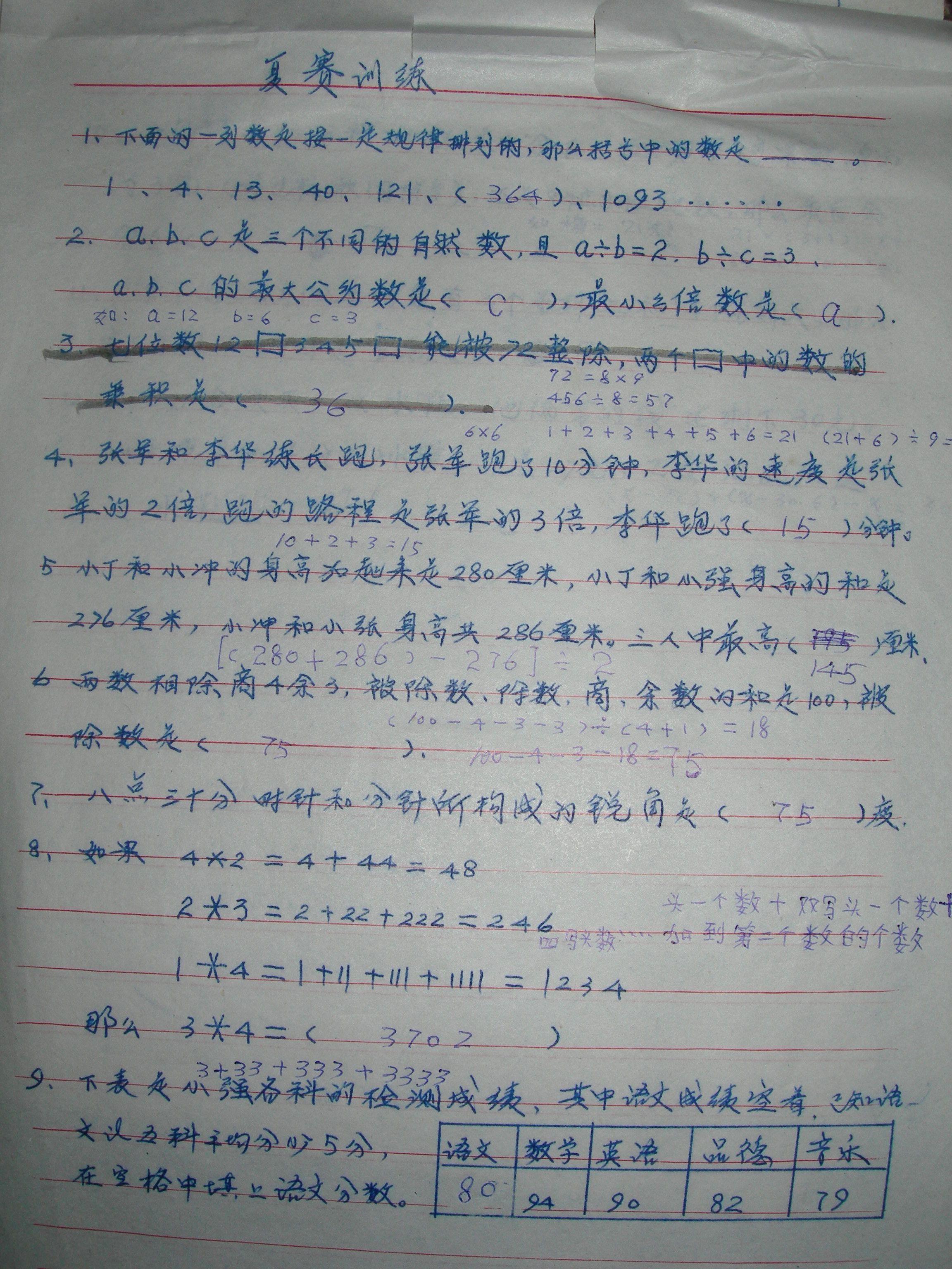 数学竞赛训练题目·回忆6.JPG