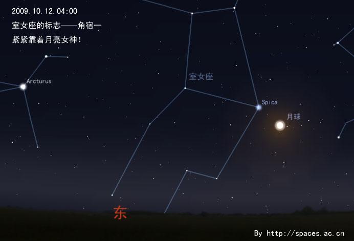 角宿一合月200912120400.jpg