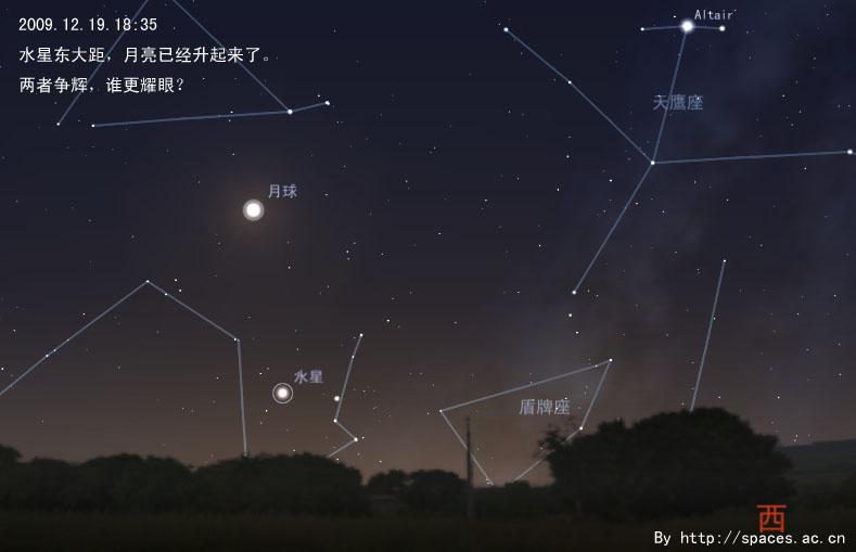 水星东大距200912191835.jpg