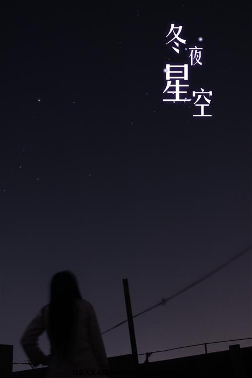 冬夜星空_2010_02.jpg