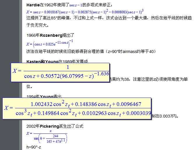安装MathPlayer2.2后的公式