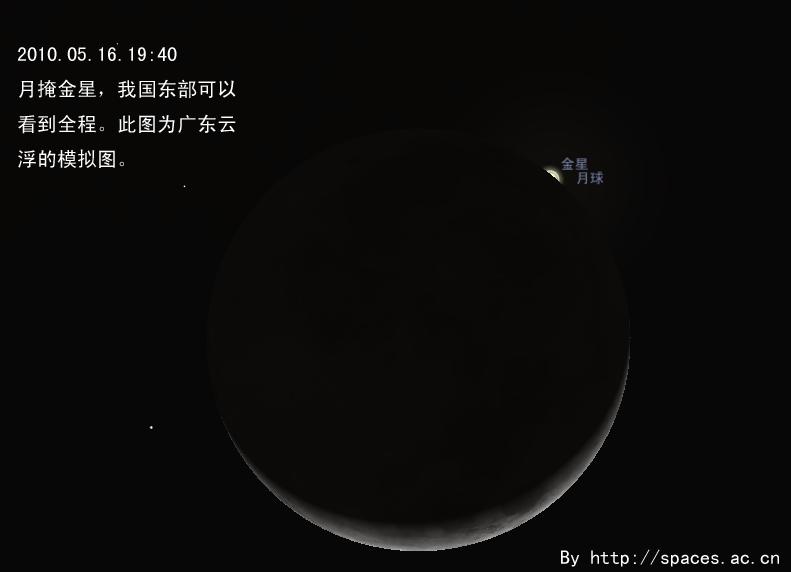 月掩金星-20100516
