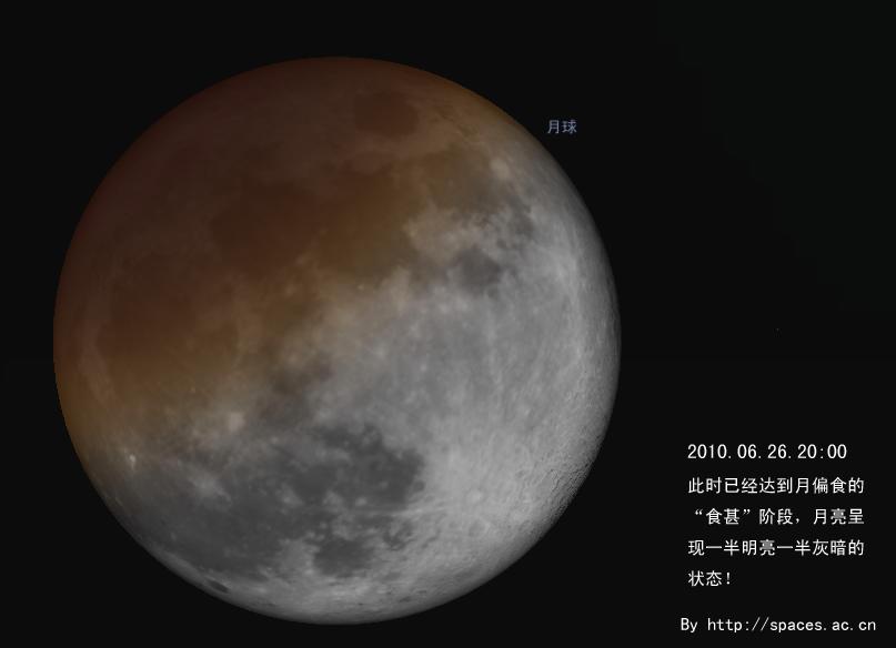 20100626月球模拟.png