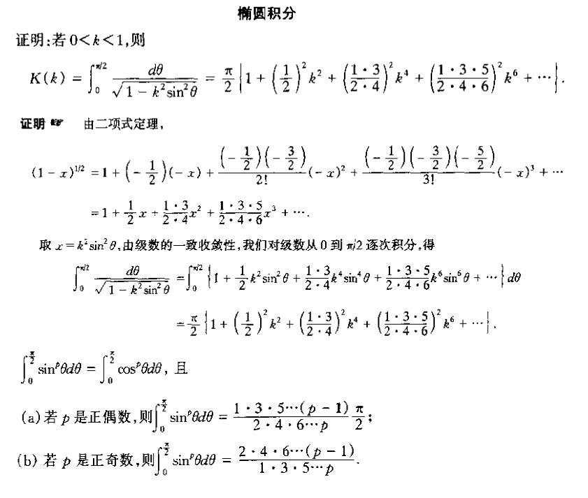 第一类椭圆积分