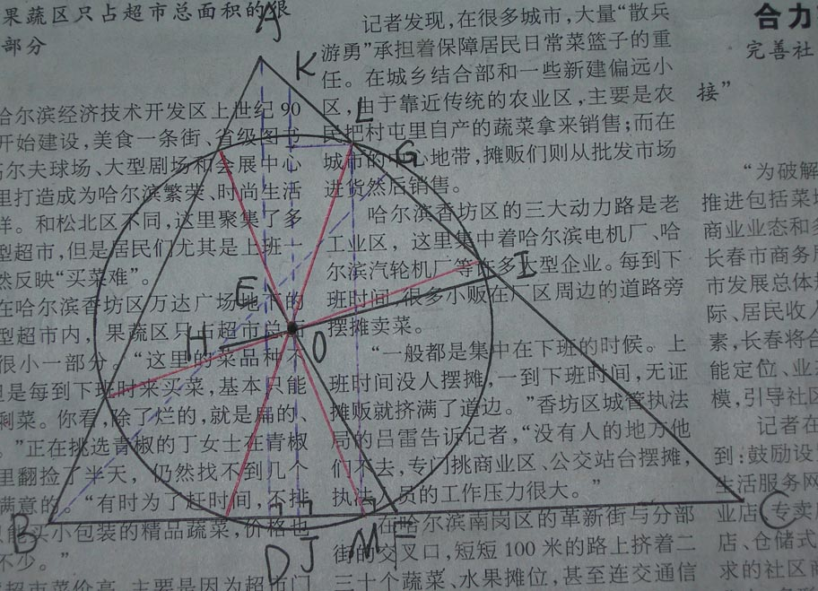 """三角形的""""六接圆""""-尺规作图"""