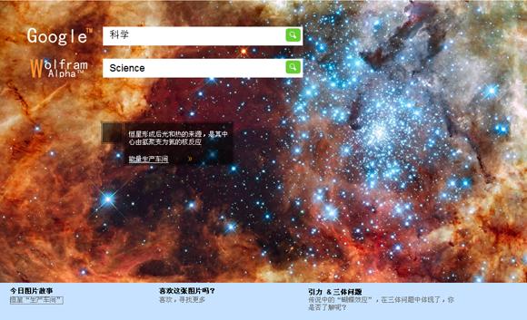 科学空间-导航.PNG