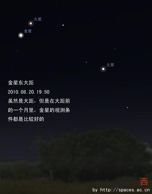 金星东大距-201008201950.png