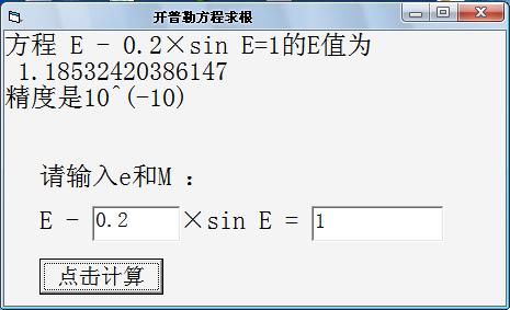 开普勒方程求根器-界面.PNG