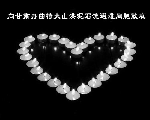 向曲舟遇难人民致哀.jpg