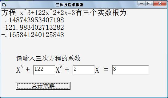 三次方程求根器-界面.PNG