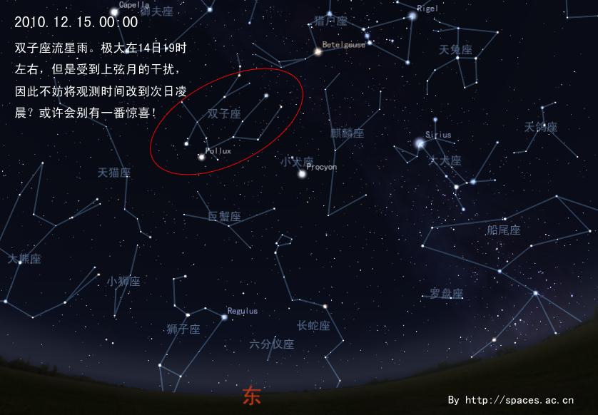 双子座流星雨-201012150000