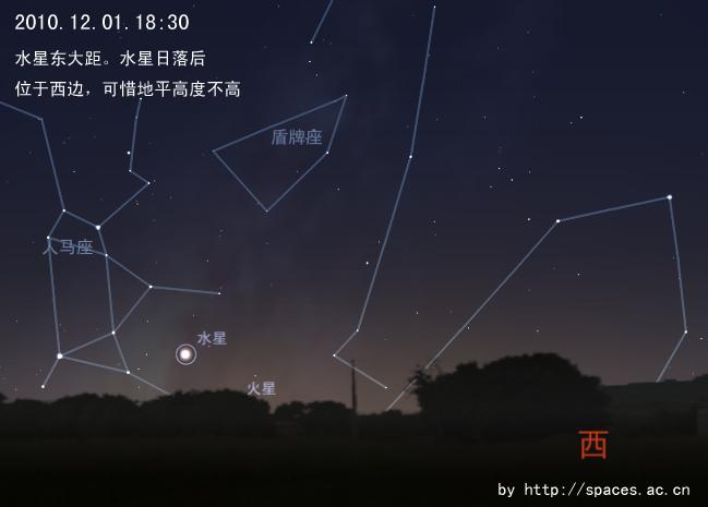 水星东大距-201012011830