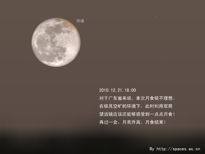 月食-201012211800