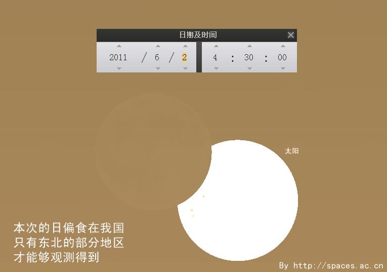 日偏食-201106020430.PNG