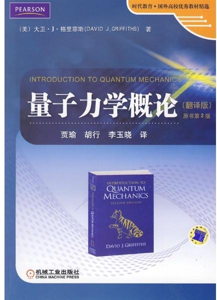 《量子力学概论》封面.jpg