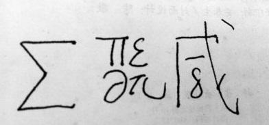 王骁威的个性签名.jpg