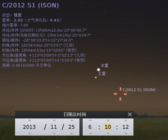 stellarium的预测