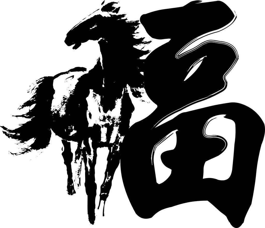 马年快乐 (3).jpg