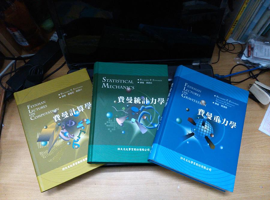 费曼重力学、统计力学和计算学