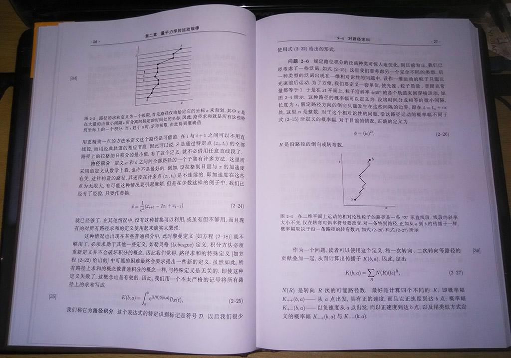 《量子力学与路径积分》内容页.jpg