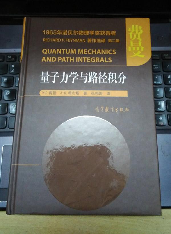 《量子力学与路径积分》封面